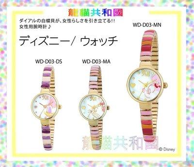 日本迪士尼Disney《Minnie米妮Daisy黛西Marie瑪莉貓天然白蝶貝手錶》生日情人聖誕節禮物【日本正版】預購