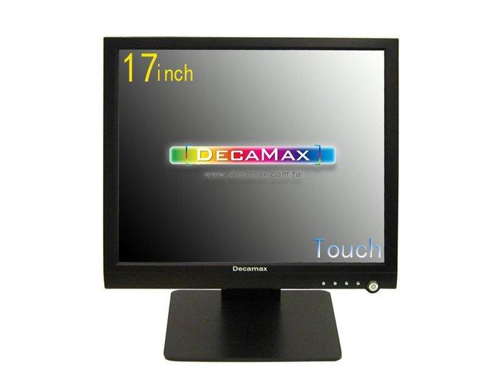 全新DecaMax 17吋超穩專業型觸控螢幕(YE1730TOUCH) POS/ TOUCH /五線電阻式 /台灣製造