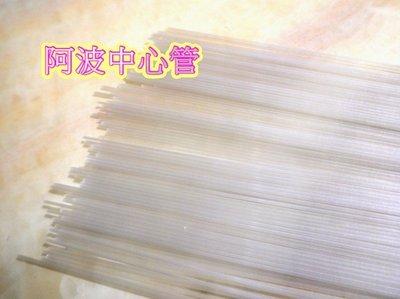 空心管 阿波 中心管 浮標空心尾 電子浮標 浮標素材