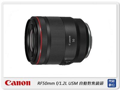 ☆閃新☆回函送禮券~ 預訂~Canon RF 50mm f1.2 L USM (50 F1.2 ,公司貨)