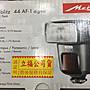 *華大 全省* METZ 44 AF-1 Nikon 閃光燈 For Nikon
