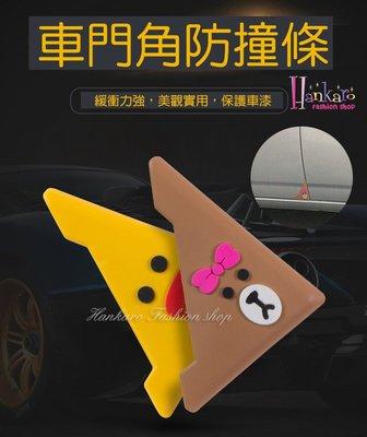 ☆[Hankaro]☆流行創意卡通造型車門角軟膠PVC防撞貼(1對一組)