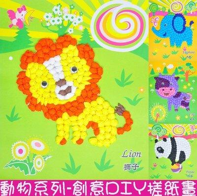 ♥*粉紅豬的店*♥幼兒園 啟發 兒童 DIY 動物 創意 黏貼 搓紙畫 揉紙畫 美勞 材料包 手指訓練 靈活度-現貨