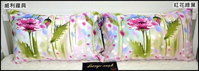 【威利寢具批發】天絲 100%縲縈(木漿纖維) 枕頭套 ×1對 ( 紅花綠葉 )