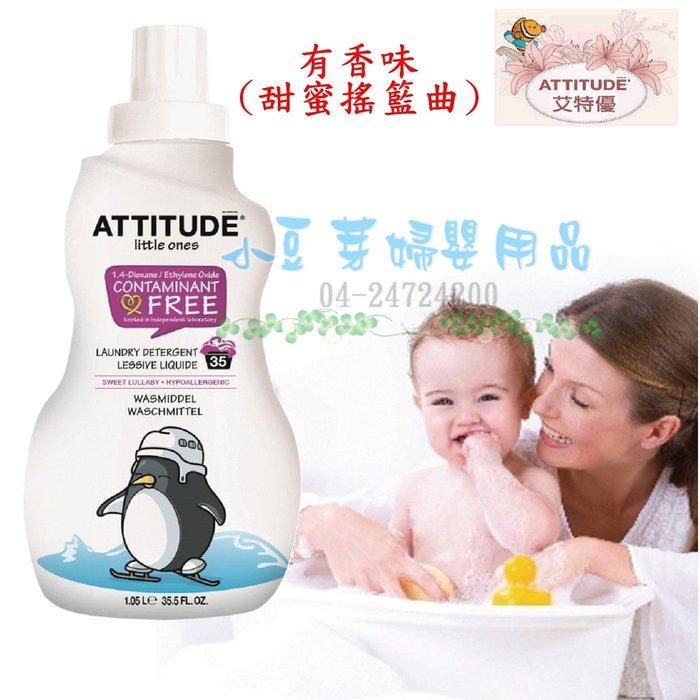 艾特優 嬰幼兒洗衣精 §小豆芽§ ATTITUDE 艾特優 嬰幼兒洗衣精 1.05L (有香味-甜蜜搖籃曲)