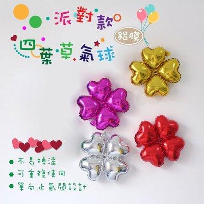 【單入】派對款 幸運草 鋁膜造型氣球/生日/派對道具/喜慶/開幕/Party/晚會/佈置氣球/裝飾/聚會/告白/情人