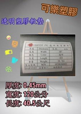 透明軟質膠布 透明布 PVC透明膠布 厚0.45mm 防塵布 防水布 防風布