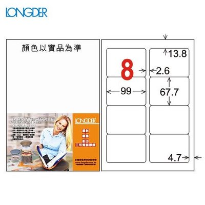 【量販2盒】龍德 A4三用電腦標籤(雷射/噴墨/影印) LD-862-W-A(白)  8格(105張/盒)信封/貼紙