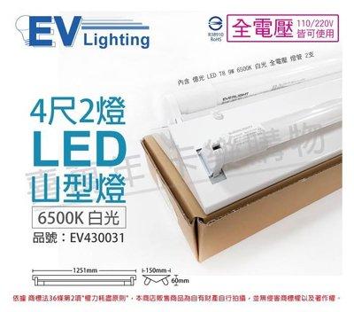 [喜萬年] 含稅 EVERLIGHT億光 LED T8 18W 6500K 白光 2燈 全電壓 山型_EV430031