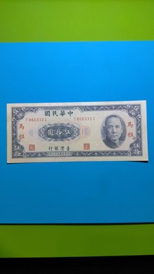 [03813]「台幣」民國58年50元紙鈔一張〔限馬祖通用〕〈333豹子號〉無折〈品相佳)保真