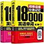 2【英語】詞根詞綴分類記憶18000英語單詞:...