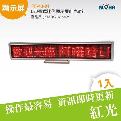 LED字幕機批發價【FF-43-01】LED臺式迷你顯示屏紅光8字  也可客製化製作招牌/燈箱/廣告看板
