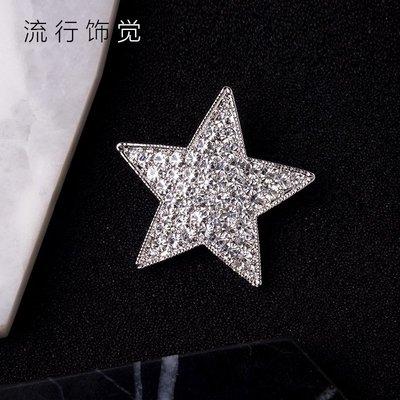 星星鑲鉆胸針日韓簡約時尚百搭氣質衣飾配飾品女