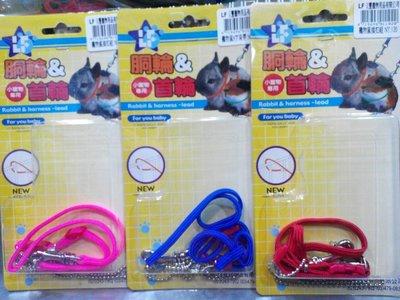 LF立豐 寵物鼠插扣組 鼠背帶 蹓鼠繩 鼠牽繩 鼠拉繩 溜鼠繩(鍊條式),每條110元