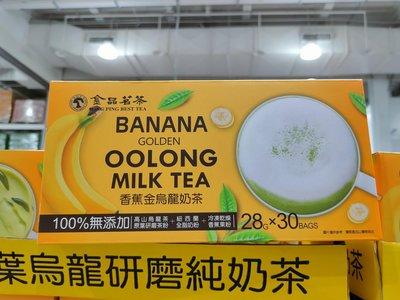 【好市多COSTCO代購】金品茗茶  香蕉金烏龍奶茶28g*30入/盒