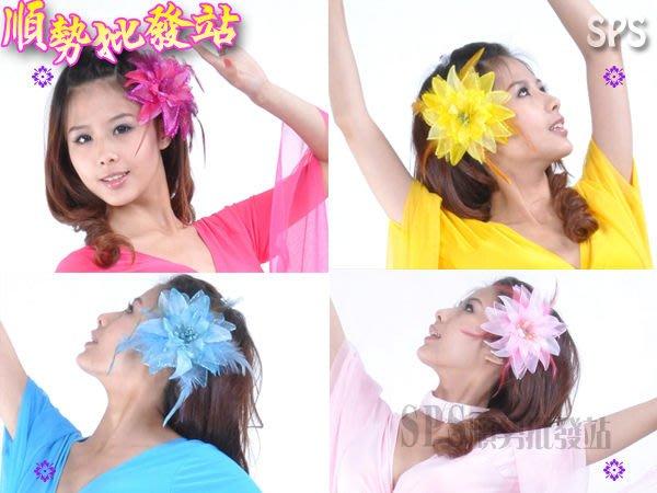 【順勢批發站】頭花 表演頭飾 肚皮舞頭花.佛朗明哥 牡丹頭花 舞蹈配件 夏威夷