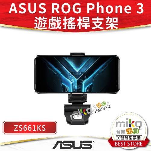 【高雄MIKO米可手機館】ASUS 華碩 ROG Phone3 ZS661KS Clip 遊戲搖桿支架 原廠公司貨
