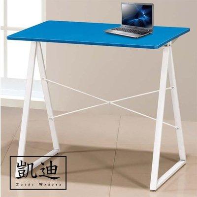 【凱迪家具】F6-084-3 藍色簡約書桌/可刷卡/大雙北市區滿五千元免運費