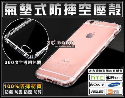 [190 免運費] APPLE 蘋果 iPhone XS 全氣墊空壓殼 蘋果XS 果凍套 空壓殼 哀鳳 XS殼 6.5吋
