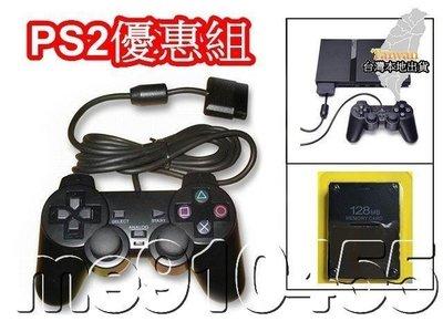 【PS2優惠組】 PS2 手把 + PS2 128MB記憶卡 遊戲手把 記憶卡 Playstation 2遊戲 有現貨