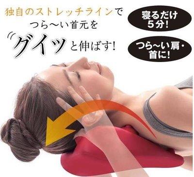 預購【sofi 日貨】日本代購 日本㊣進口~頸椎按摩枕