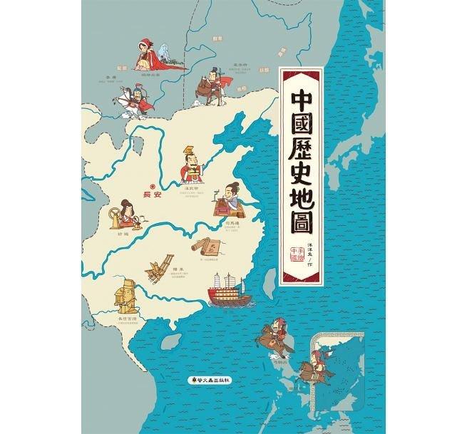螢火蟲 中國歷史地圖 大開本 詳細圖畫 有趣生動活潑 介紹中國地圖歷史