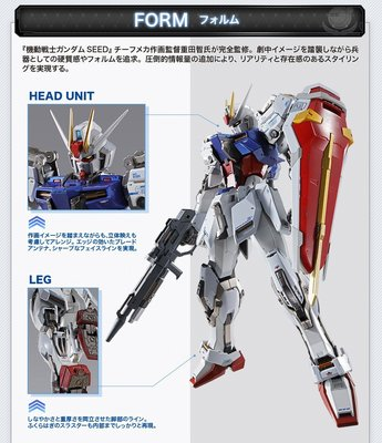 金錢貓雜貨 全新 METAL BUILD 會場版限定 MB INFINITY 突擊鋼彈 Strike Gundam