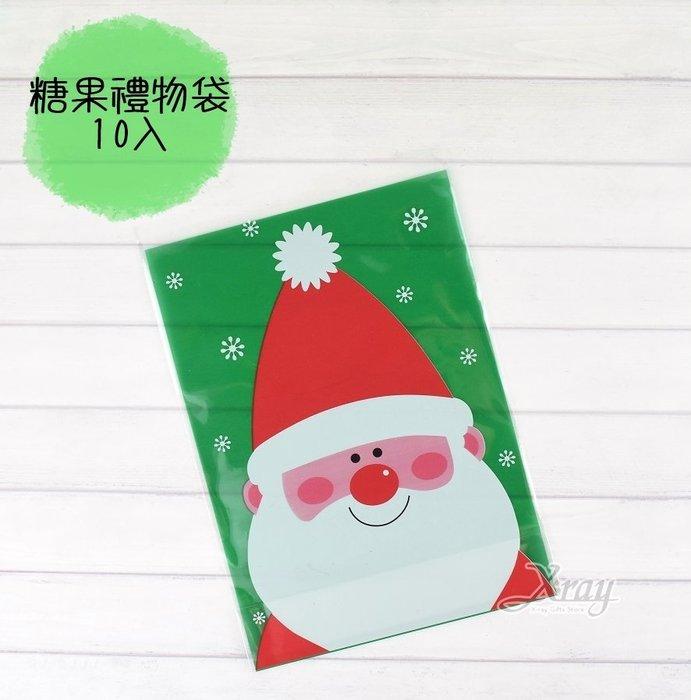 X射線【X430102】聖誕OPP平口糖果立體包裝袋10入14x20cm,夾鏈袋/飾品袋/透明袋/平口袋/小物收納/餅乾