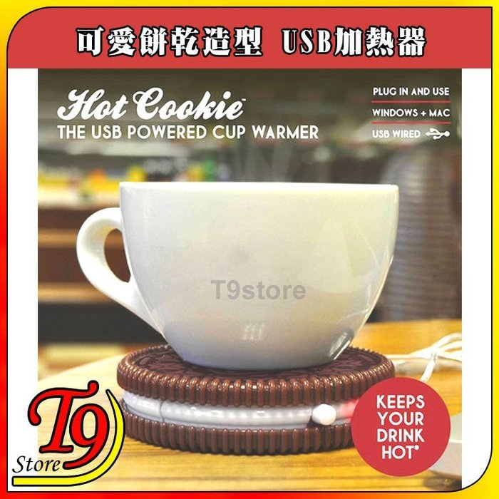 【T9store】日本進口 可愛餅乾造型 USB加熱器 (保持熱飲熱餅乾)