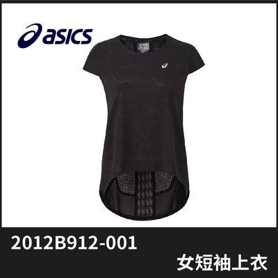 【晨興運動生活館】亞瑟士 VENTILATE 女短袖上衣 2012B912-001