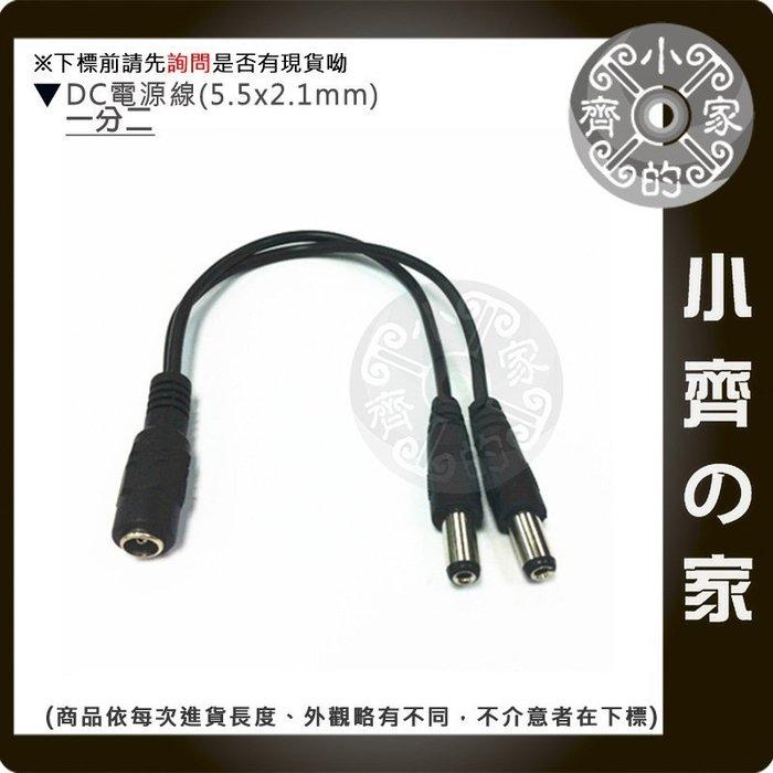 小齊的家 監控 監視器 收音器 錄音 門禁 多台攝影機 共用變壓器 電源分接線 一分二 線材
