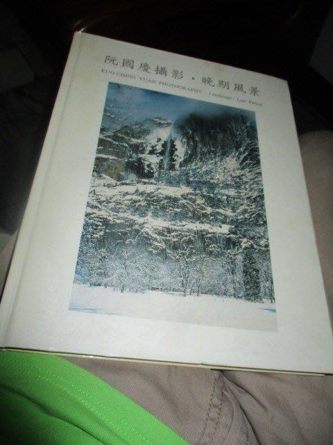 阮國慶攝影...87年.晚期..風景..攝影家