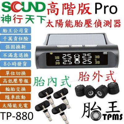 (高階版)胎王公司貨_太陽能胎壓偵測器 TPMS(SQUND TP880)(現貨立發) 胎壓