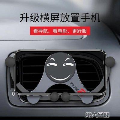 車用支架 車載手機架汽車用出風口支架車上華為通用車內支撐導航創意多功能  全館免運