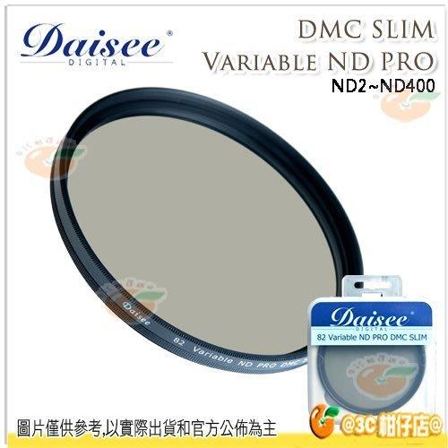 @3C 柑仔店@ 送拭鏡筆 Daisee Variable ND PRO 82mm 82 可調式多層膜減光鏡 澄翰公司貨