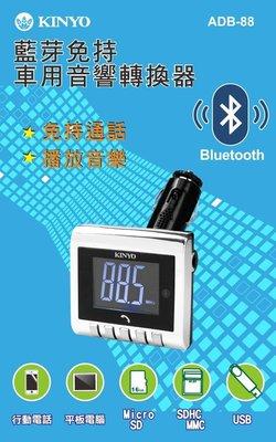 KINYO 藍芽車用音響轉換器 ADB-88 N7505/S5/S4/S3/S2/Tab 4/3/2 隨身碟 免持通話