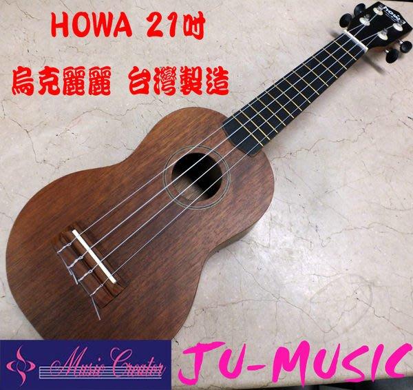 造韻樂器音響- JU-MUSIC - 全新 台灣製造 HOWA 21吋 夏威夷 柳木 烏克麗麗 UKULELE 另有 23吋