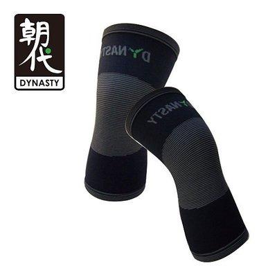 朝代國際-竹炭護膝 (MIT標章 運動 保護) 一對2條
