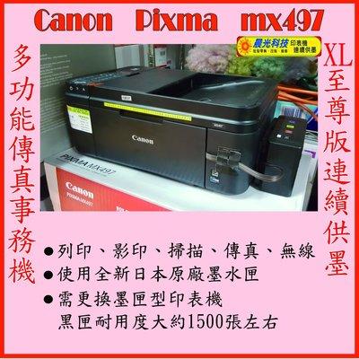 限時限量促銷》CANON MX497 傳真事務機 含XL至尊套件改裝 MX457 MX477 MX727 MX927