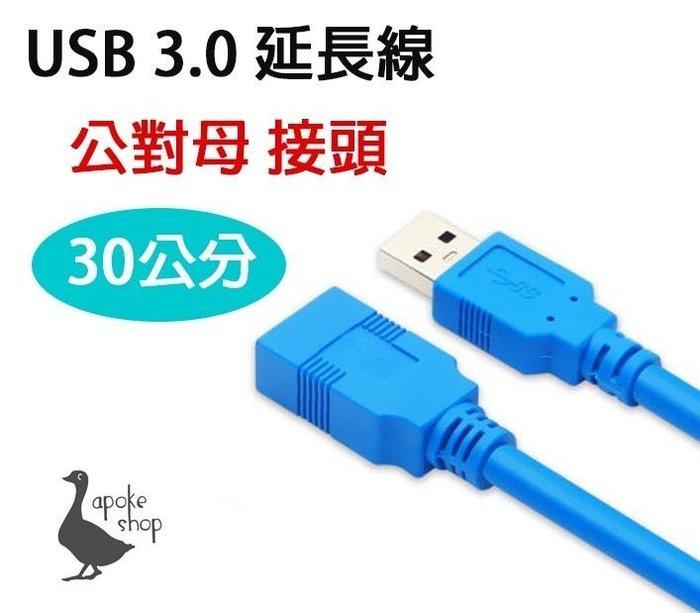 最新款 0.3米 USB 3.0 公對母 延長線 0.3公尺 30cm ( 傳輸線 數據線 公對公 充電線 轉接線