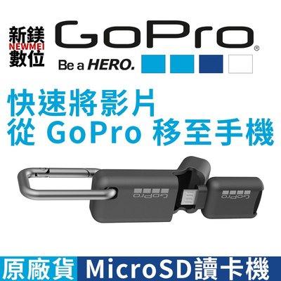 【新鎂-門市可刷卡】GoPro 系列 microSD讀卡機 (適用Micro-USB) AMCRU-001