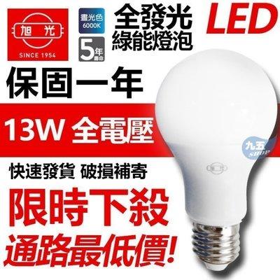 含稅 限時下殺 旭光LED 13W球泡 E27 全電壓 CNS國家認證 不閃頻 燈泡 LED 保固一年 『九五居家』