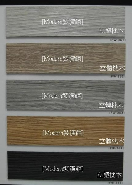 [Modern裝潢館]~15*90cm*2.0mm~新貂磚3枕木系列塑膠地磚(地板)*觸感超優新品上市(2)