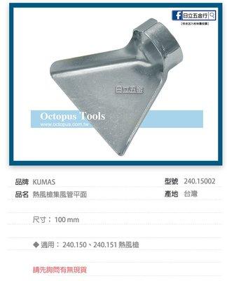 EJ工具《附發票》240.15002 KUMAS 台灣製 熱風槍集風管平面(適用240.150、240.151熱風槍)