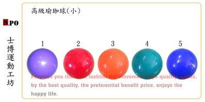 【士博】瑜珈 有氧舞蹈 體適能( 充氣球 海灘球 拉提斯球 韻律球 按摩球 )5 色推出 買2送1