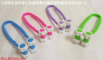 500入台灣製雙滾輪手指暨臉部按摩器(MP-1)手關節按摩器批發/電腦滑手機族必備舒壓按摩神器/迷你彈力滾輪器