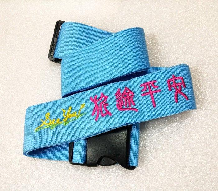 EmbroFami 旅途平安 行李箱束帶行李箱捆帶綁帶無密碼行李箱加固ibelt (1組=2條)!