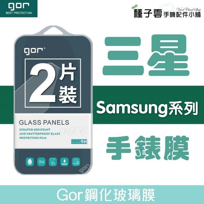 GOR 9H Samsung 三星 Gear Sport S2 S3 手錶 鋼化 玻璃 保護貼 2片裝 198免運