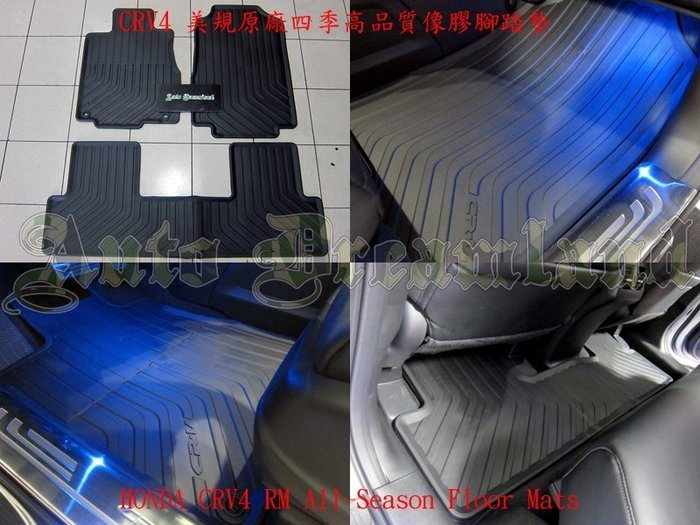 Honda 本田 Super CR-V CRV CRV4 四代 4代 專用 高品質 原廠 美規 選配 四季 橡膠 腳踏墊