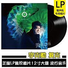 高鳴音像 lp黑膠唱片老式留聲機專用唱盤12寸大碟 複克 李克勤 正版